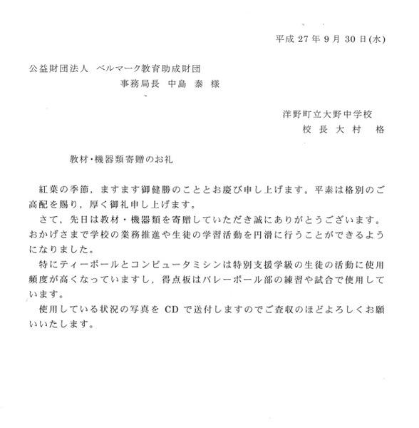 岩手県・洋野町立大野中学校から...