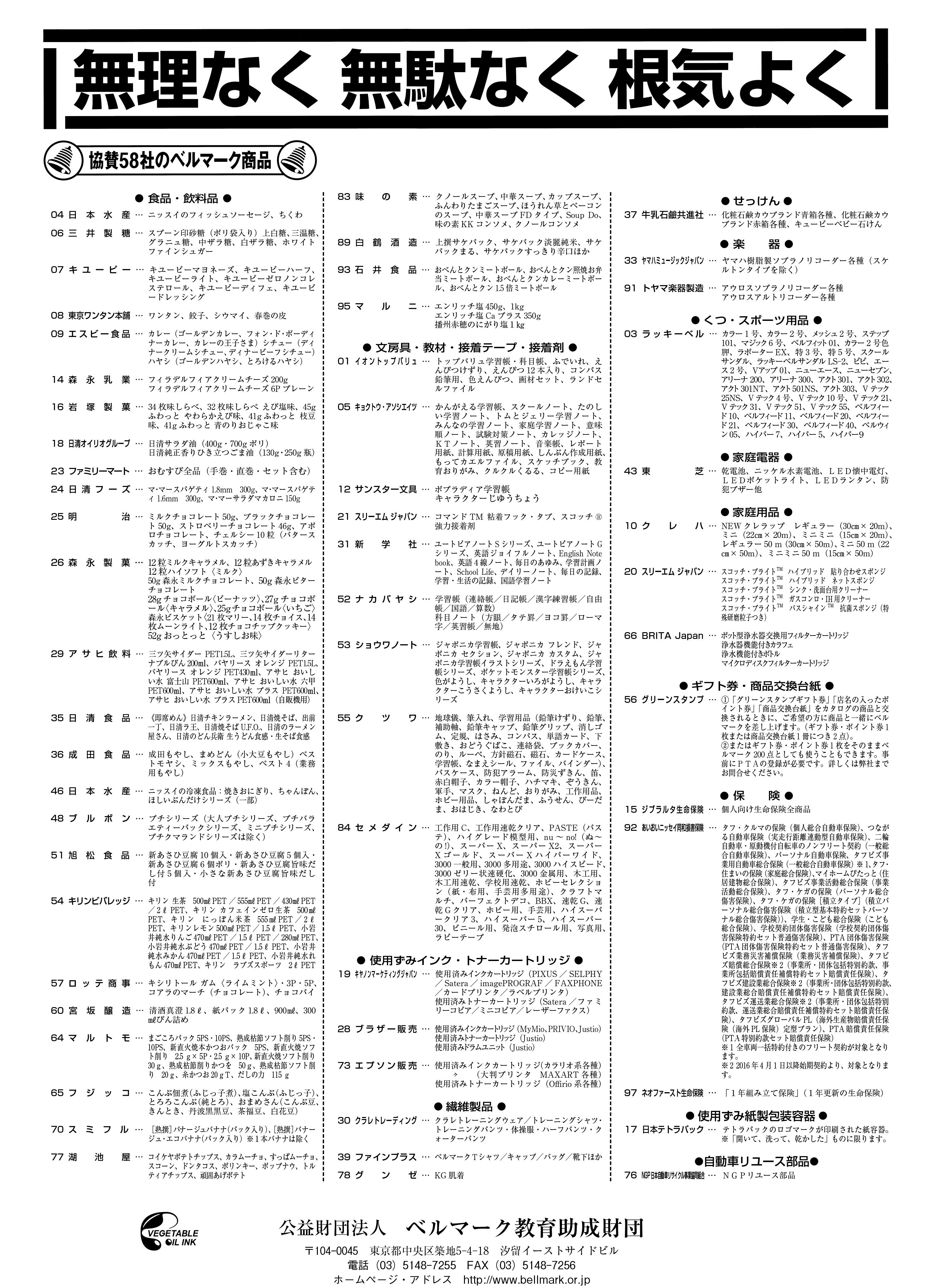 ベルマーク一覧表(裏面)